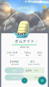 ポケモンGO(任天堂・Niantic)珍オムナイト獲得